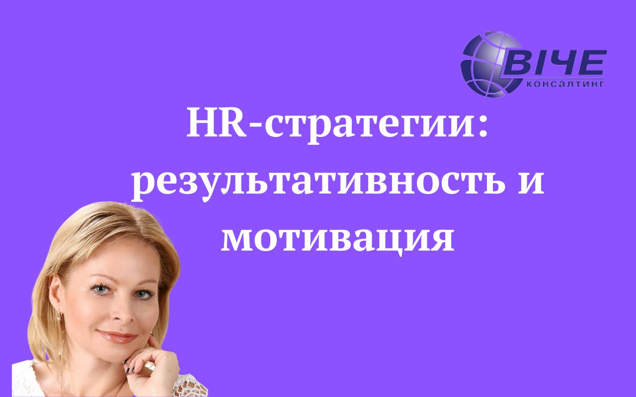 HR-стратегии. Запись онлайн-конференции