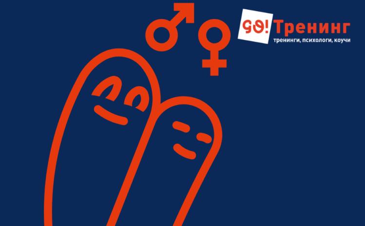 О работе сексолога понятным языком
